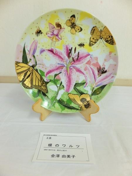 Takatsuki City Art Show, Yumiko Kanazawa
